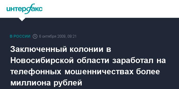 Новосибирская область телефонный код