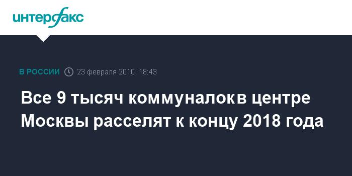 Когда расселят коммуналки в москве 2018