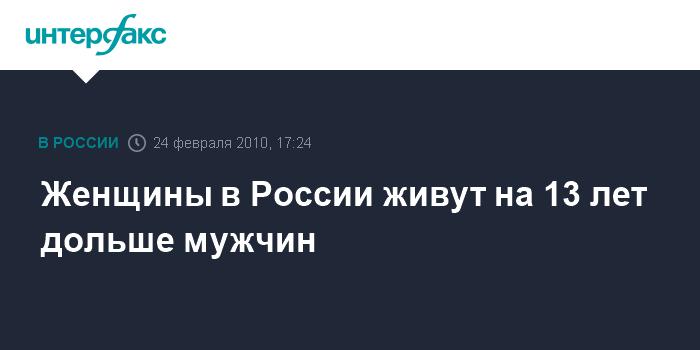 Женщины в России живут на 13 лет дольше мужчин
