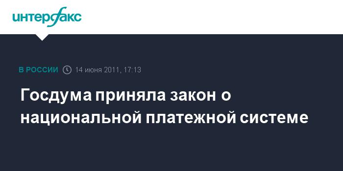 Госдума приняла закон о порнографии
