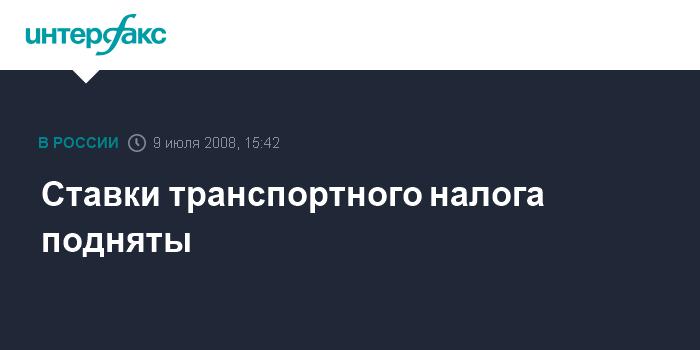 Ставки траспортного налога москва 2009 букмекерские ставки на финансовие собитиях