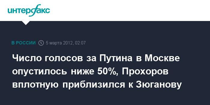 Формула успеха. Почему число проголосовавших за Путина ...