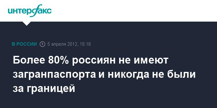 Более 80% россиян не имеют загранпаспорта и никогда не были за границей
