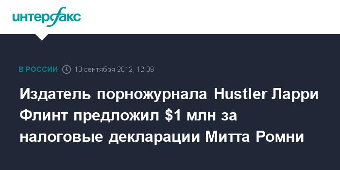 izdatel-pornozhurnala-hustler-larri-flint