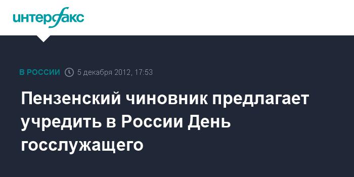 бесплатно день госслужащего в россии когда отмечают тот заявил, что