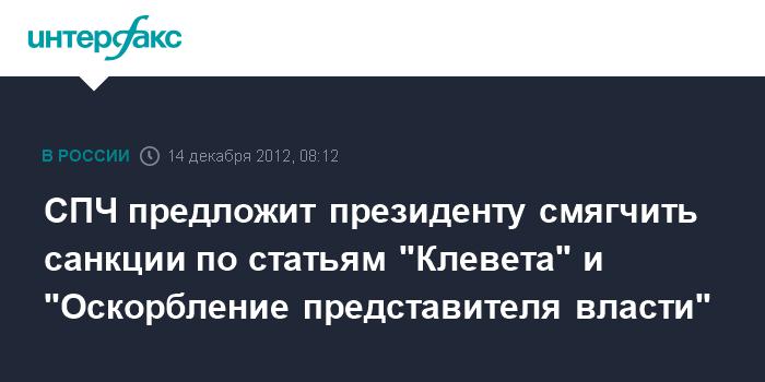 Статья оскорбление президента россии успели