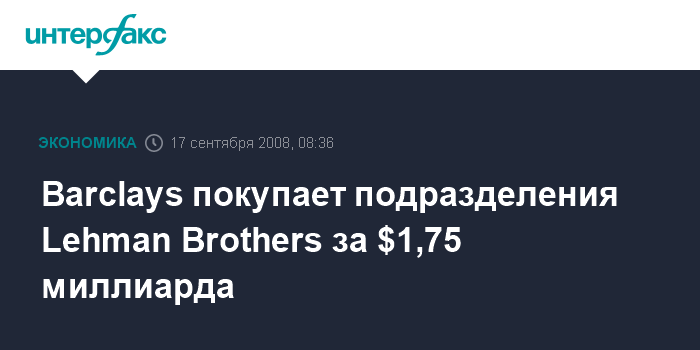 Barclays покупает подразделения Lehman Brothers за $1,75 миллиарда