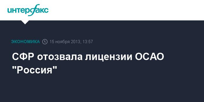 Открытое страховое акционерное общество россия краснодарский филиал организации, в которых состоит филиал