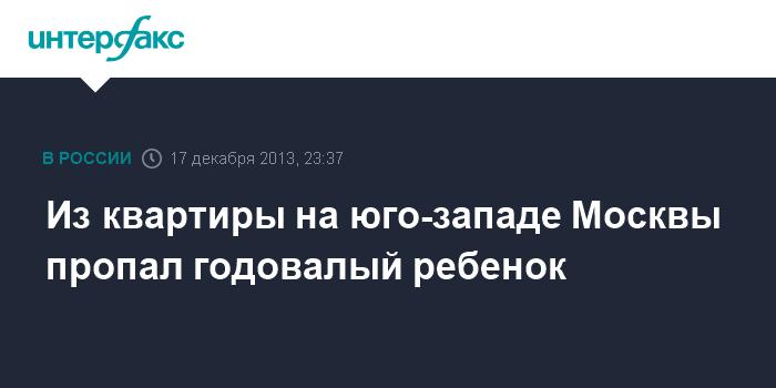 Из квартиры на юго-западе Москвы пропал годовалый ребенок