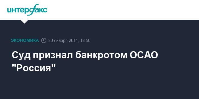 новости по банкротству осао россия