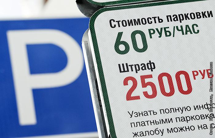 Проверить наличие штрафа за парковку в москве здравому