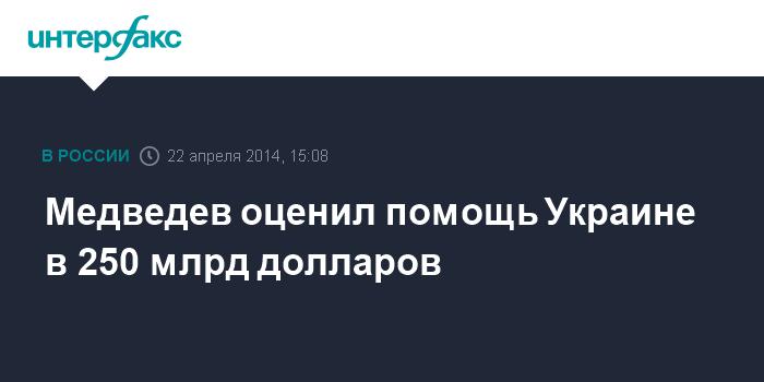 Медведев оценил помощь Украине в 250 млрд долларов