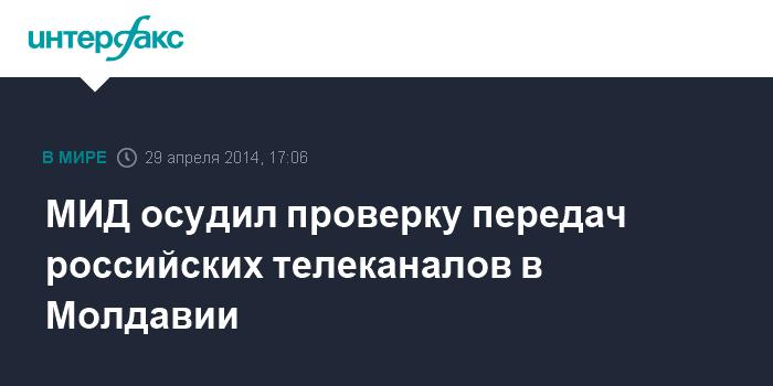 МИД осудил проверку передач российских телеканалов в Молдавии