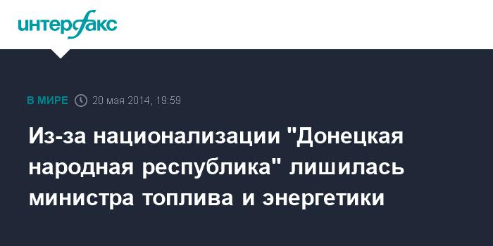 """Из-за национализации """"Донецкая народная республика"""" лишилась министра топлива и энергетики"""