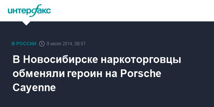 Героин  Стоимость Магнитогорск Скорость анонимно Новотроицк