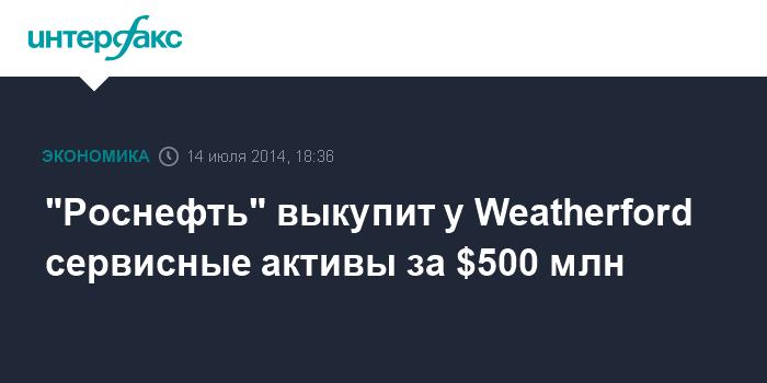 weatherford продал в россии активы