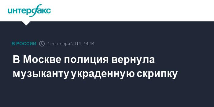 В Москве полиция вернула музыканту украденную скрипку