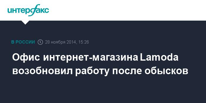 72edaa57156cb Офис интернет-магазина Lamoda возобновил работу после обысков