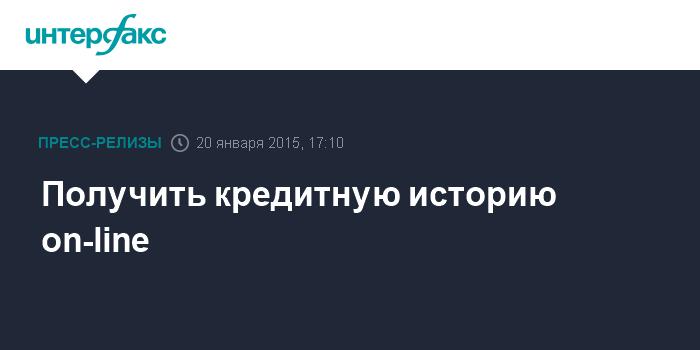 проверка кредитной истории пермь