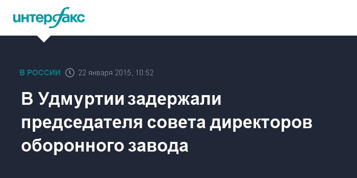 Совет директоров иркутского аэропорта возглавил советник