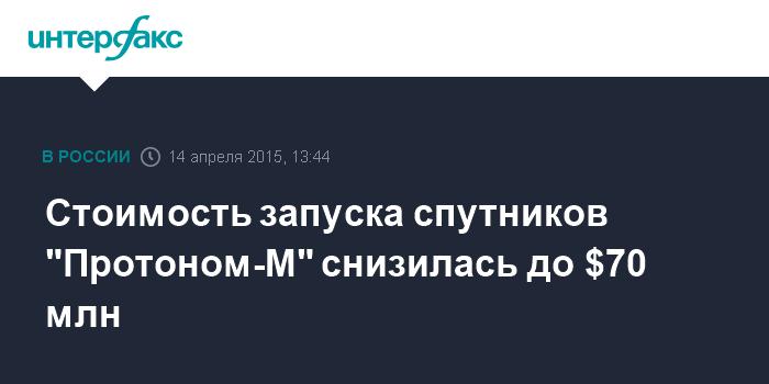 """Стоимость запуска спутников """"Протоном-М"""" снизилась до $70 млн"""