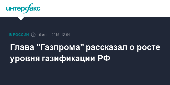 """Глава """"Газпрома"""" рассказал о росте уровня газификации РФ"""
