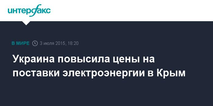 Украина повысила цены на поставки электроэнергии в Крым
