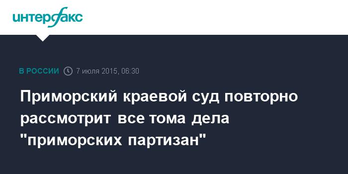 артемовский городской суд приморского края того