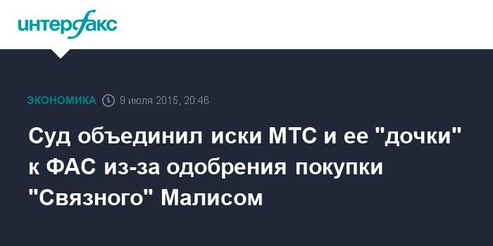 """Суд объединил иски МТС и ее """"дочки"""" к ФАС из-за одобрения покупки """"Связного"""" Малисом"""