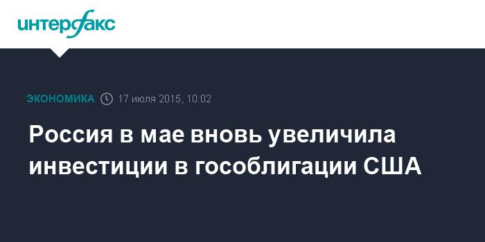 Россия в мае вновь увеличила инвестиции в гособлигации США