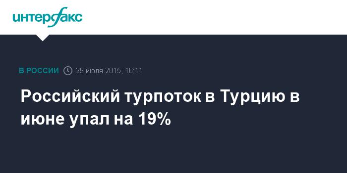 Российский турпоток в Турцию в июне упал на 19%