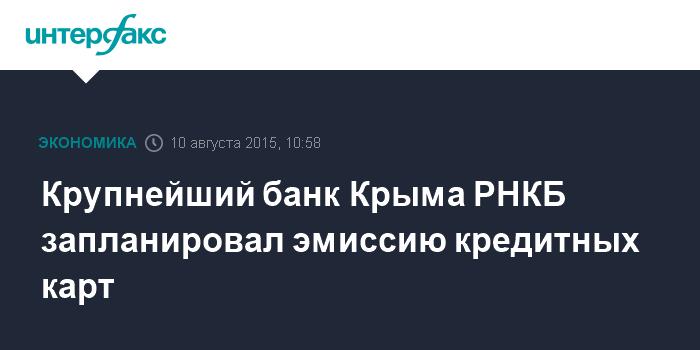 Крым кредит на карту