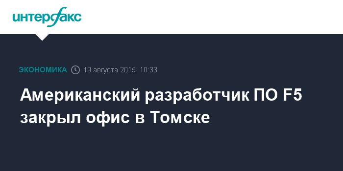 Американский разработчик ПО F5 закрыл офис в Томске