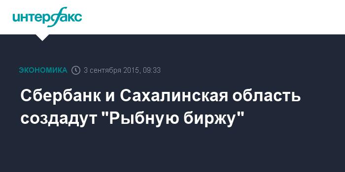 """Сбербанк и Сахалинская область создадут """"Рыбную биржу"""""""