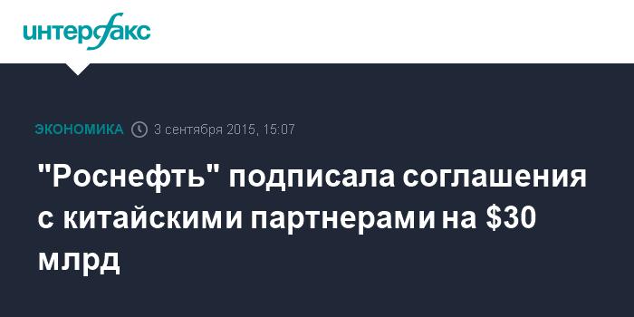 """""""Роснефть"""" подписала соглашения с китайскими партнерами на $30 млрд"""