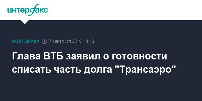 """Глава ВТБ заявил о готовности списать часть долга """"Трансаэро"""""""