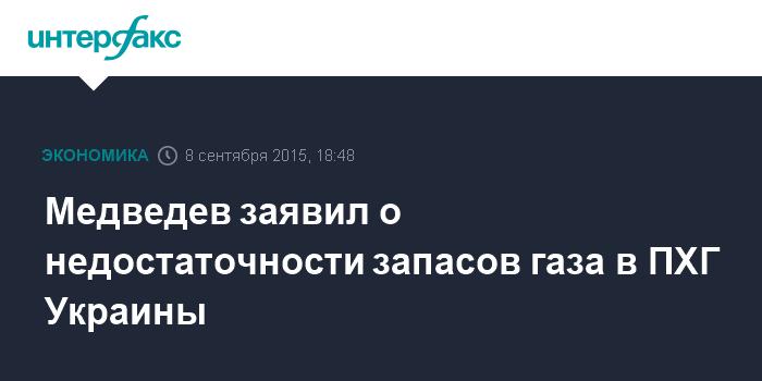 Медведев заявил о недостаточности запасов газа в ПХГ Украины