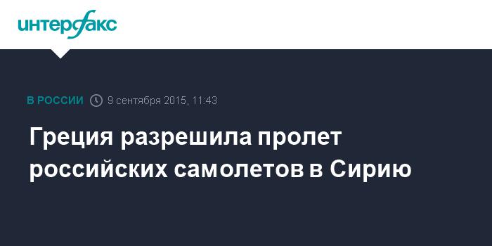 Греция разрешила пролет российских самолетов в Сирию