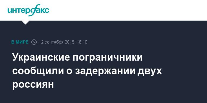 Украинские пограничники сообщили о задержании двух россиян