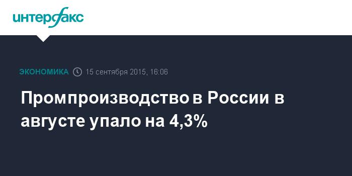 Промпроизводство в России в августе упало на 4,3%