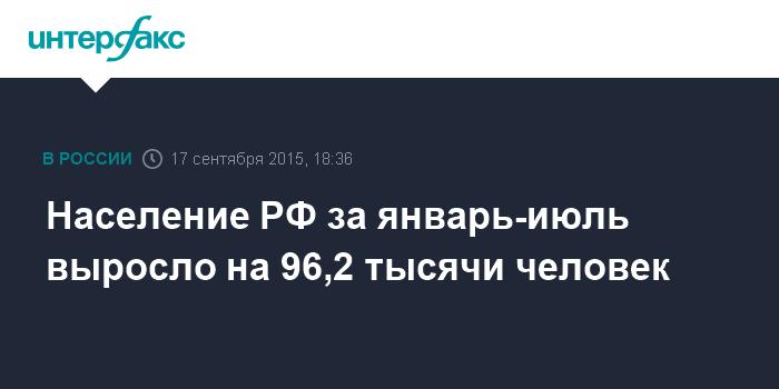 Население РФ за январь-июль выросло на 96,2 тысячи человек