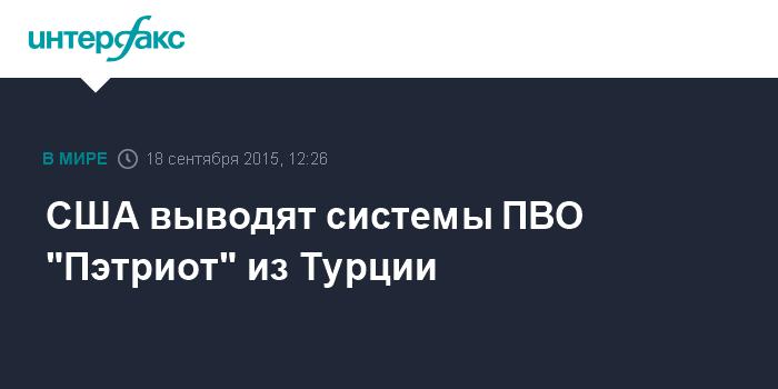 """США выводят системы ПВО """"Пэтриот"""" из Турции"""