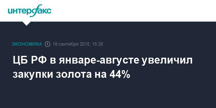 ЦБ РФ в январе-августе увеличил закупки золота на 44%
