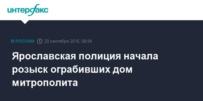 Ярославская полиция начала розыск ограбивших дом митрополита