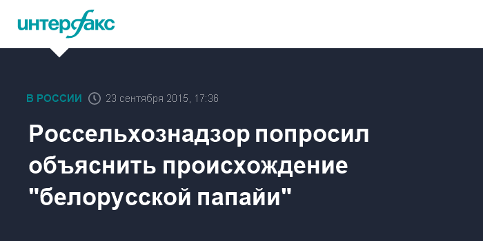"""Россельхознадзор попросил объяснить происхождение """"белорусской папайи"""""""