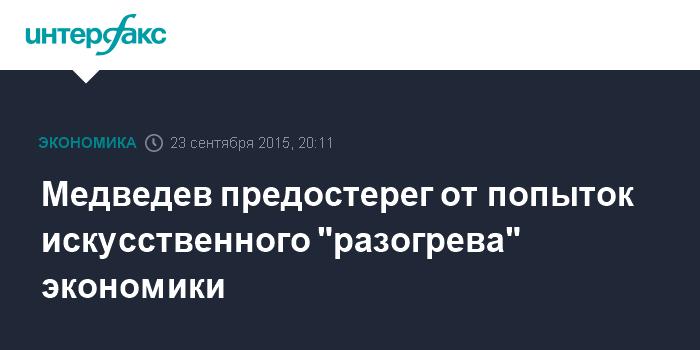 """Медведев предостерег от попыток искусственного """"разогрева"""" экономики"""