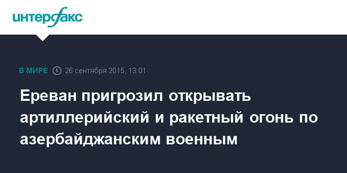 Ереван пригрозил открывать артиллерийский и ракетный огонь по азербайджанским военным