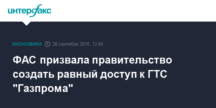 """ФАС призвала правительство создать равный доступ к ГТС """"Газпрома"""""""