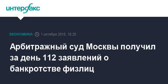 арбитражный суд москвы прием заявлений о банкротстве