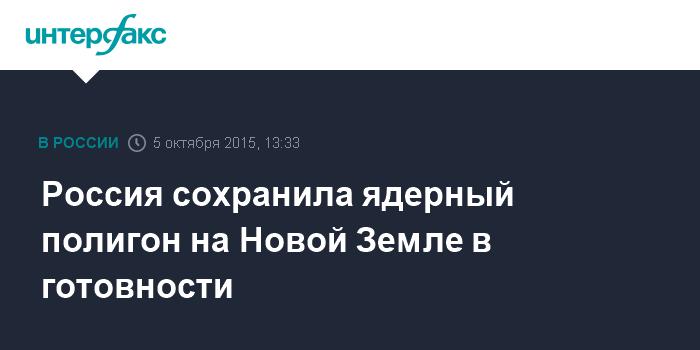 Россия сохранила ядерный полигон на Новой Земле в готовности
